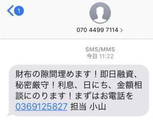 闇金小山0369125827